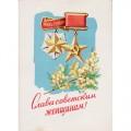 Семенова Л. 1962. Слава советским женщинам!